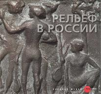 Relief in Russia of the 18th – early 21 centuries from the Russian Museum collections